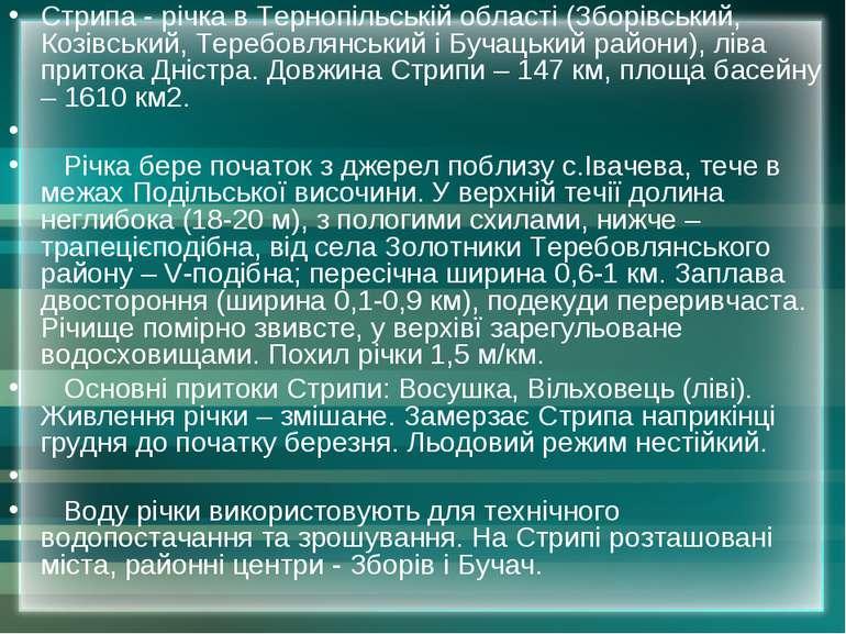 Стрипа - річка в Тернопільській області (Зборівський, Козівський, Теребовлянс...
