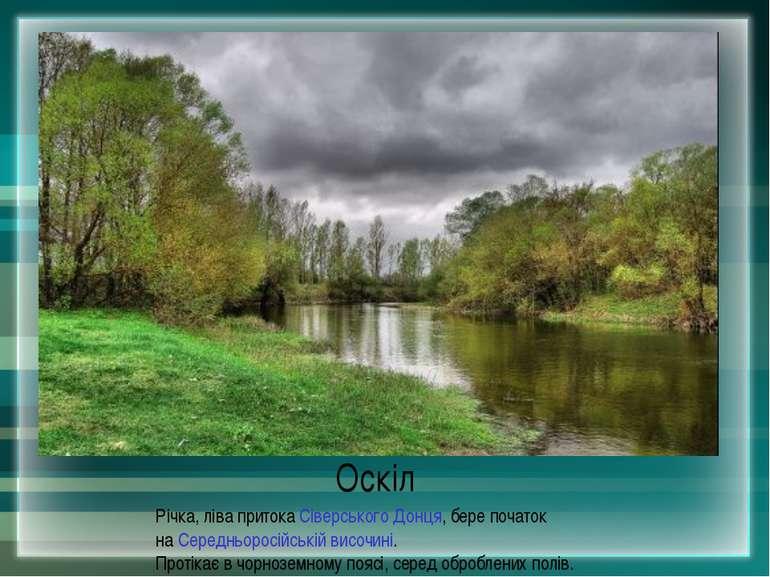 Оскіл Річка, ліва притока Сіверського Донця, бере початок на Середньоросійськ...