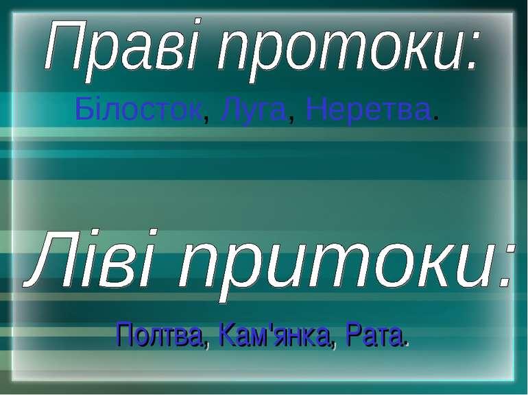 Білосток, Луга, Неретва. Полтва, Кам'янка, Рата.