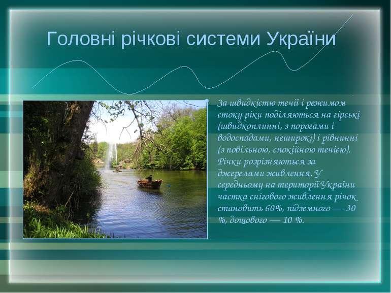 Головні річкові системи України За швидкістю течії і режимом стоку ріки поділ...
