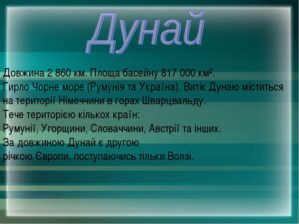 Довжина 2 860 км. Площа басейну 817 000 км². Гирло Чорне море (Румунія та Укр...