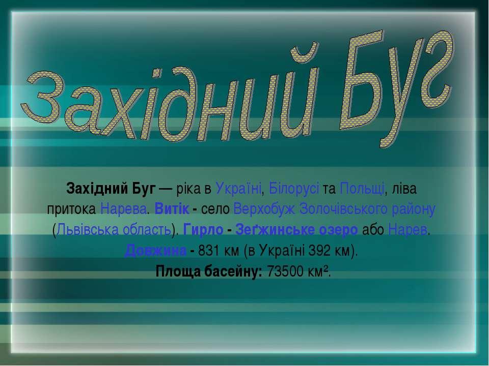 Західний Буг— ріка в Україні, Білорусі та Польщі, ліва притока Нарева. Витік...