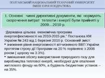 1. Основні чинні директивні документи, які нормують скорочення витрат теплоти...