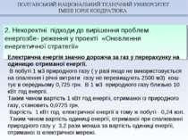 2. Некоректні підходи до вирішення проблем енергозбе- реження у проекті «Онов...