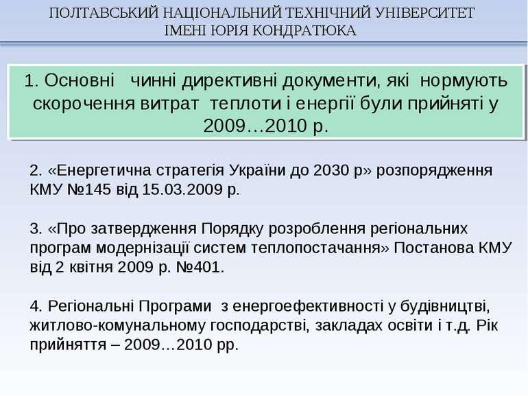2. «Енергетична стратегія України до 2030 р» розпорядження КМУ №145 від 15.03...