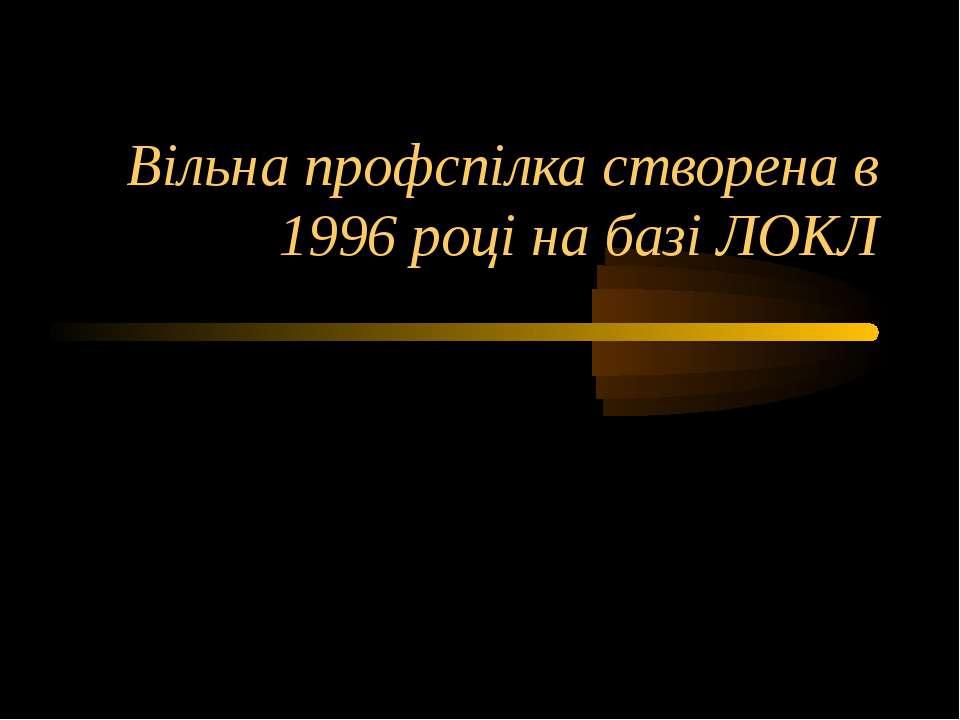 Вільна профспілка створена в 1996 році на базі ЛОКЛ