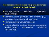 Нормативно-правові засади створення та сталого розвитку освітніх округів Розп...