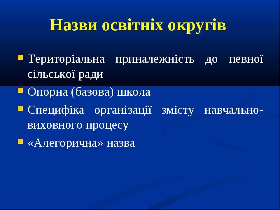 Назви освітніх округів Територіальна приналежність до певної сільської ради О...