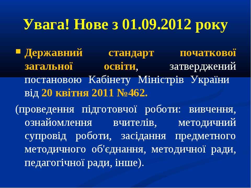 Увага! Нове з 01.09.2012 року Державний стандарт початкової загальної освіти,...