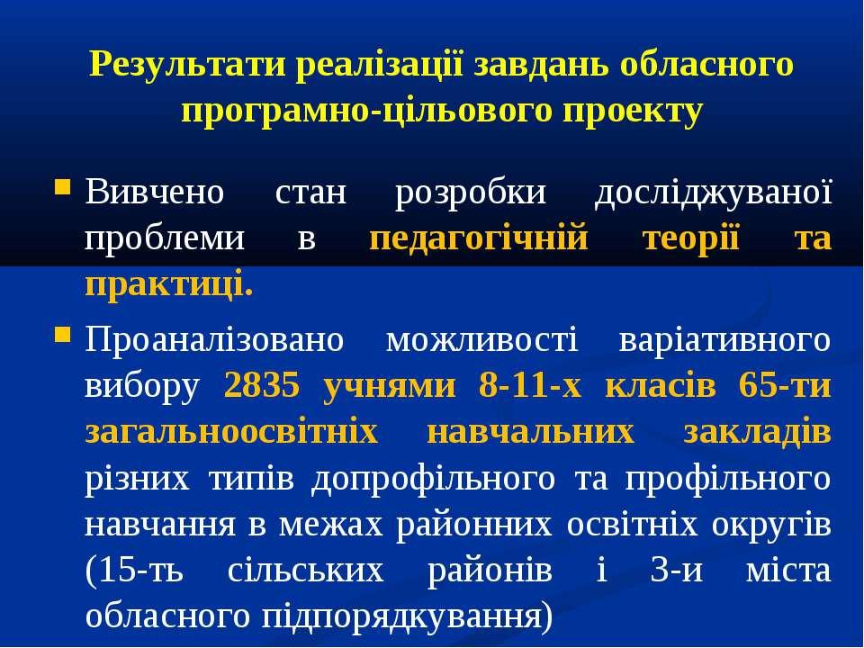 Результати реалізації завдань обласного програмно-цільового проекту Вивчено с...