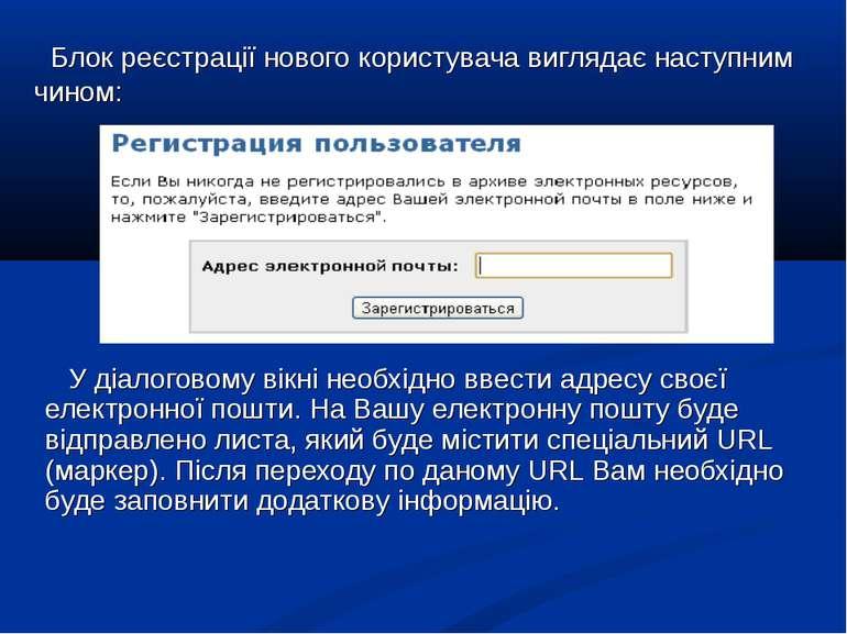 Блок реєстрації нового користувача виглядає наступним чином: У діалоговому ві...