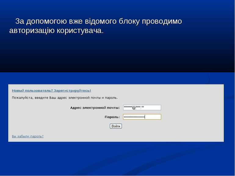 За допомогою вже відомого блоку проводимо авторизацію користувача.