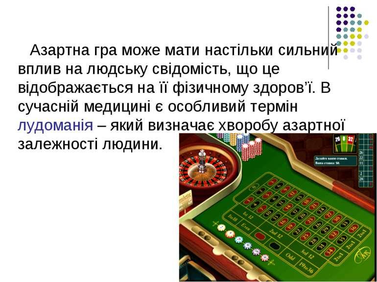 Азартна гра може мати настільки сильний вплив на людську свідомість, що це ві...