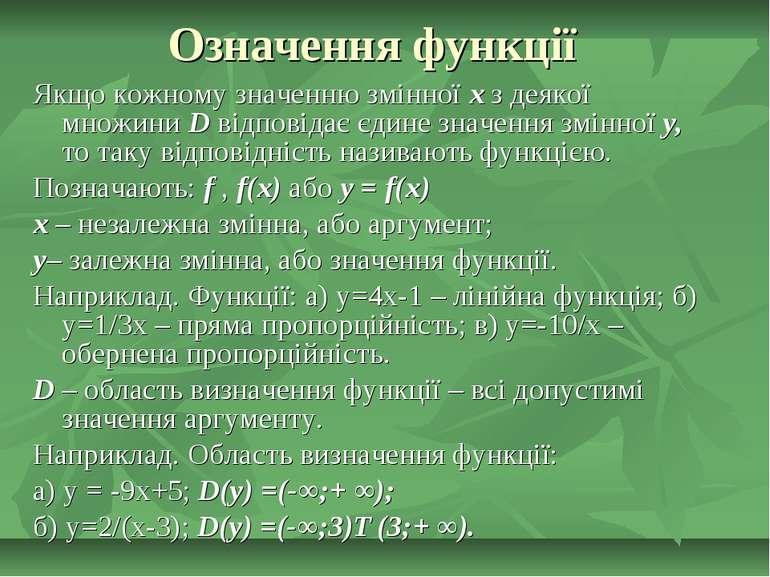 Означення функції Якщо кожному значенню змінної х з деякої множини D відповід...