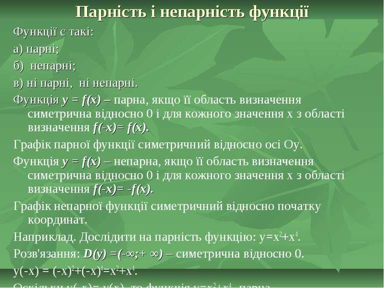 Парність і непарність функції Функції є такі: а) парні; б) непарні; в) ні пар...