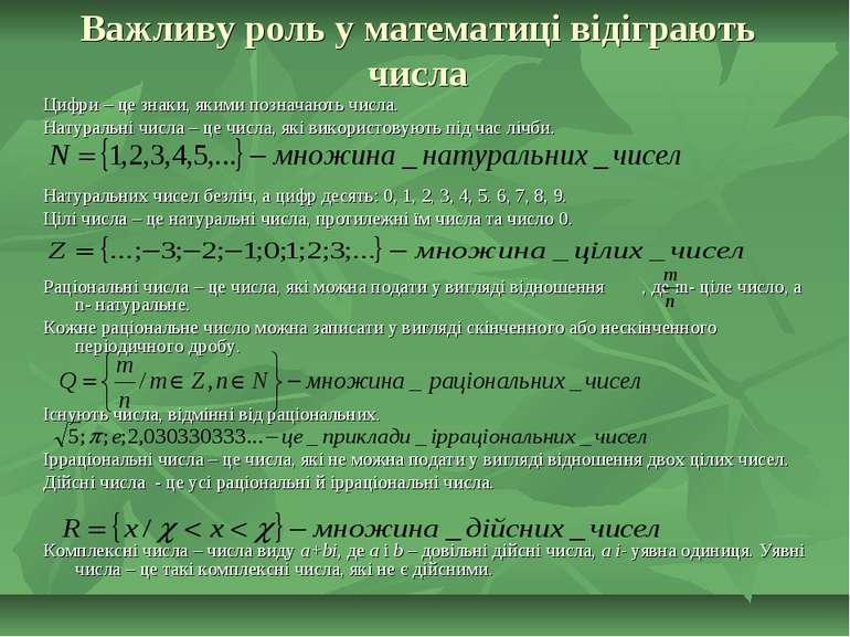 Важливу роль у математиці відіграють числа Цифри – це знаки, якими позначають...