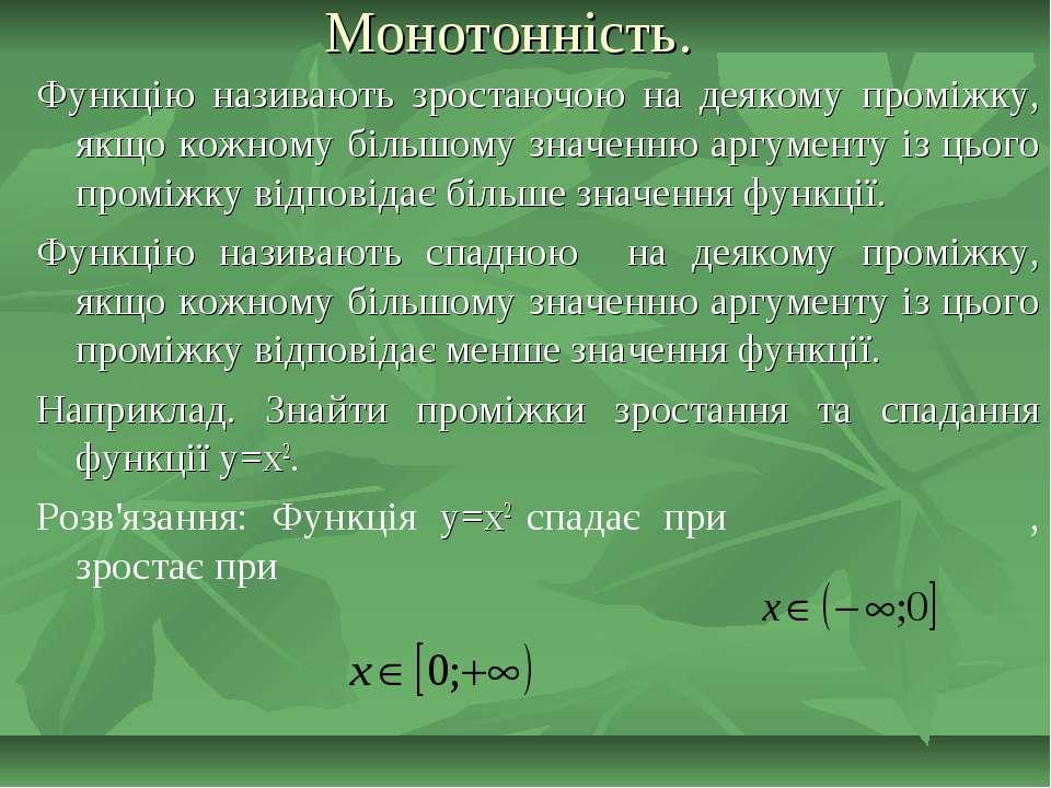 Монотонність. Функцію називають зростаючою на деякому проміжку, якщо кожному ...