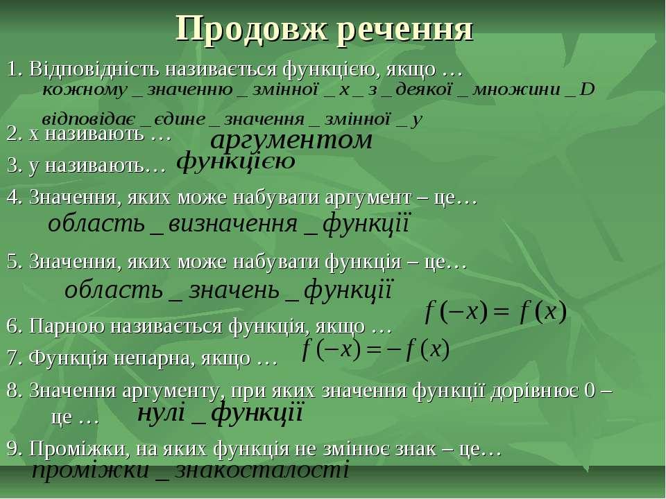 Продовж речення 1. Відповідність називається функцією, якщо … 2. х називають ...