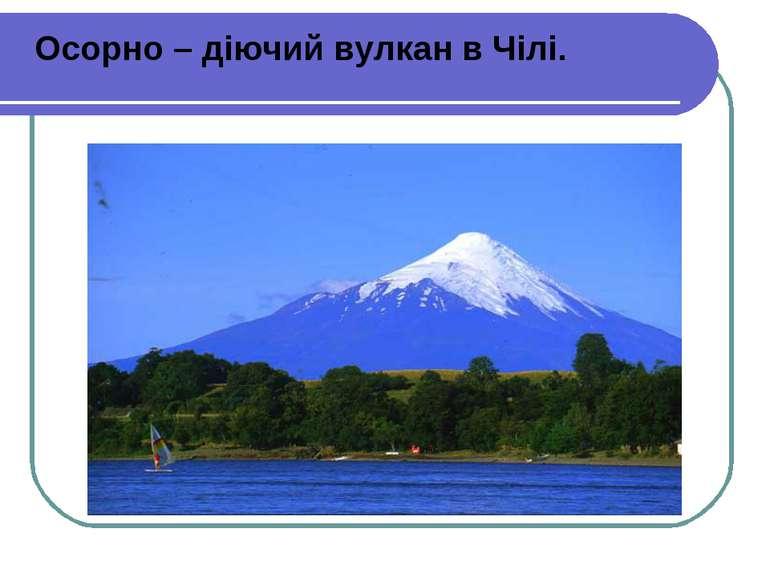 Осорно – діючий вулкан в Чілі.