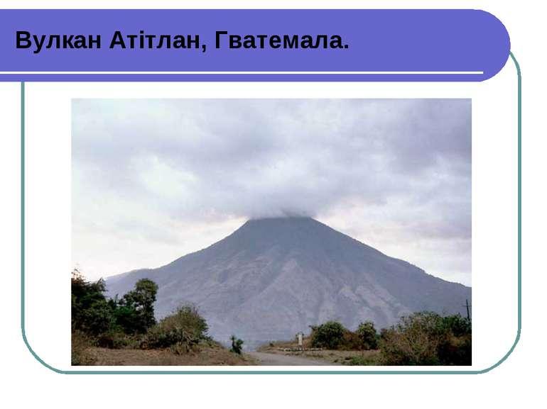 Вулкан Атітлан, Гватемала.
