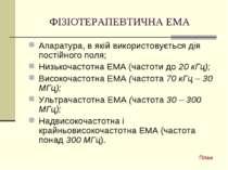 ФІЗІОТЕРАПЕВТИЧНА ЕМА Апаратура, в якій використовується дія постійного поля;...