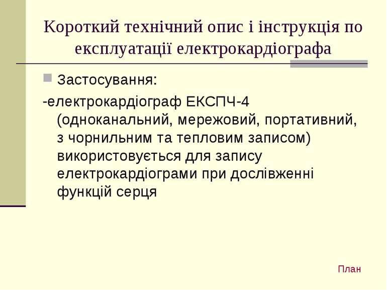 Короткий технічний опис і інструкція по експлуатації електрокардіографа Засто...