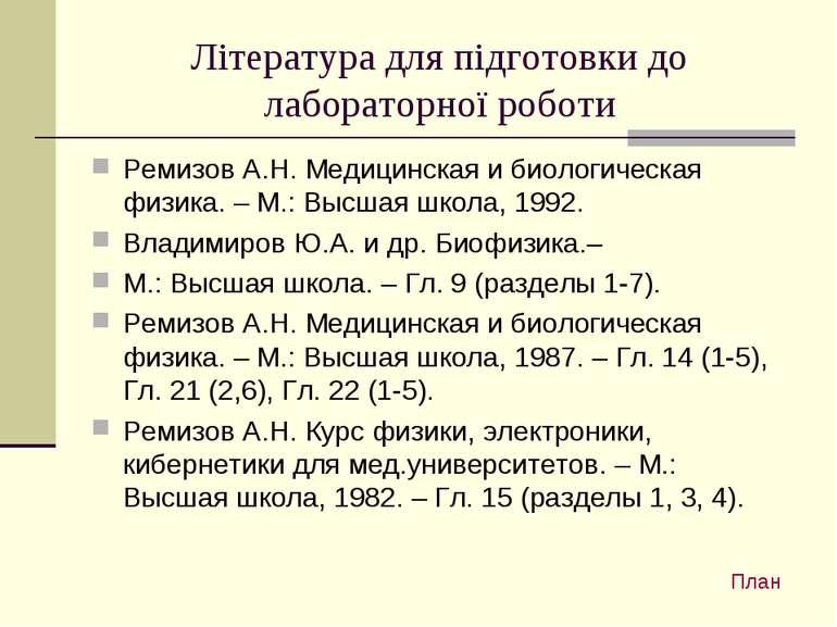 Література для підготовки до лабораторної роботи Ремизов А.Н. Медицинская и б...