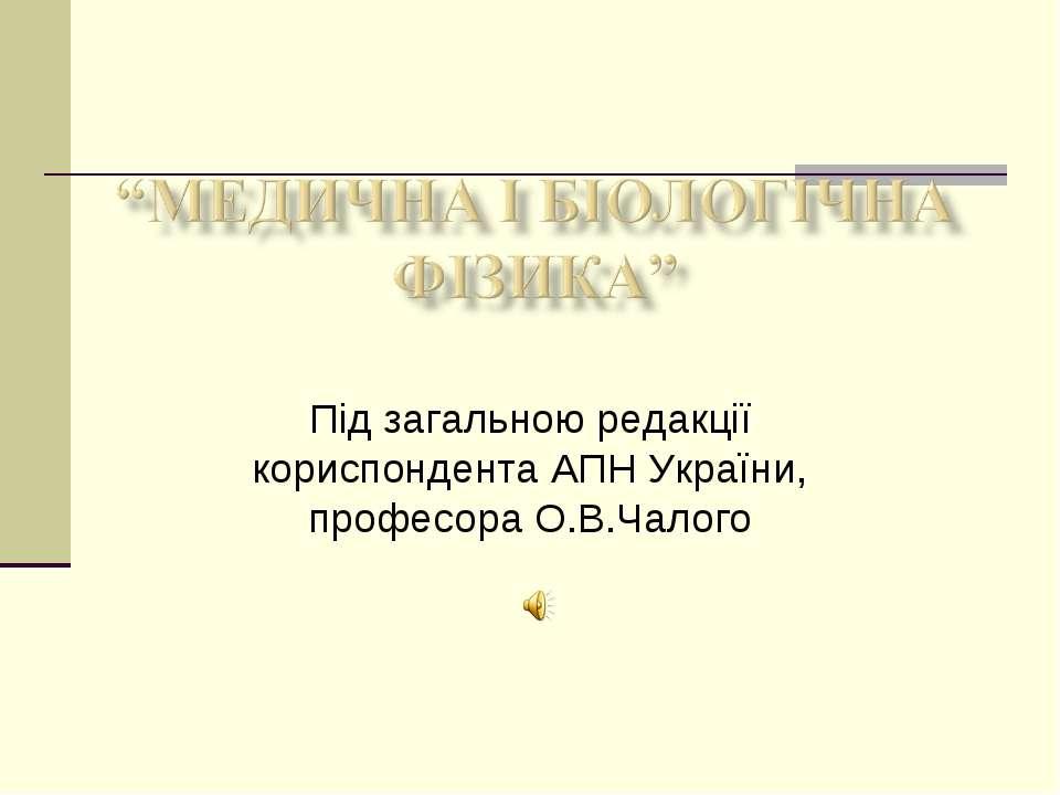 Під загальною редакції кориспондента АПН України, професора О.В.Чалого