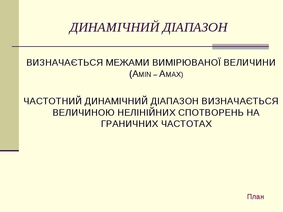 ДИНАМІЧНИЙ ДІАПАЗОН ВИЗНАЧАЄТЬСЯ МЕЖАМИ ВИМІРЮВАНОЇ ВЕЛИЧИНИ (АMIN – AMAX) ЧА...
