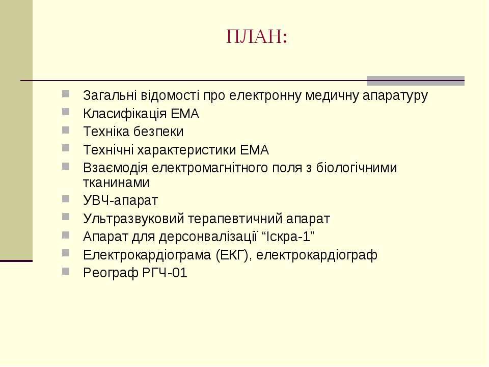 ПЛАН: Загальні відомості про електронну медичну апаратуру Класифікація ЕМА Те...