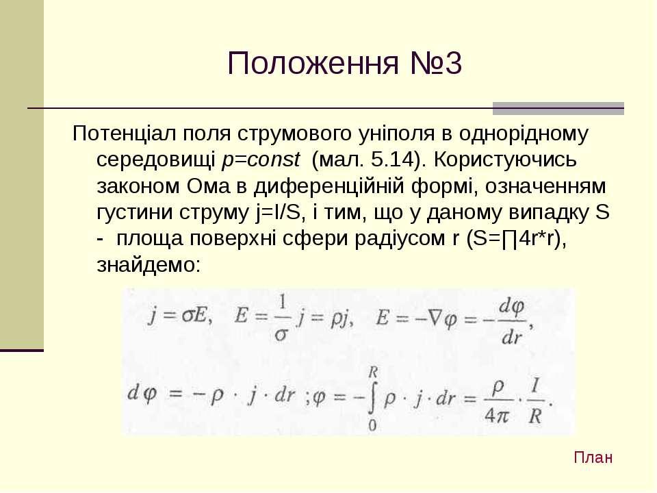 Положення №3 Потенціал поля струмового уніполя в однорідному середовищі р=con...