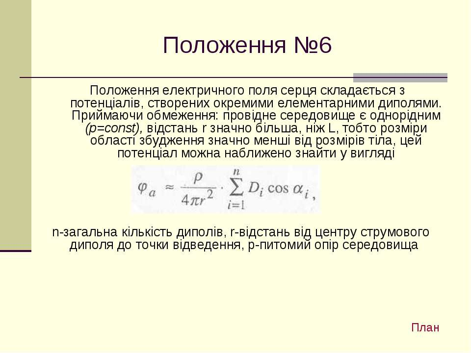 Положення №6 Положення електричного поля серця складається з потенціалів, ств...