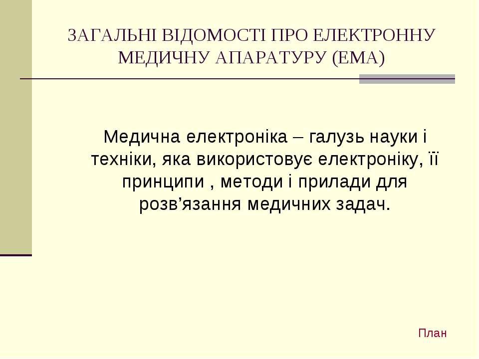 ЗАГАЛЬНІ ВІДОМОСТІ ПРО ЕЛЕКТРОННУ МЕДИЧНУ АПАРАТУРУ (ЕМА) Медична електроніка...