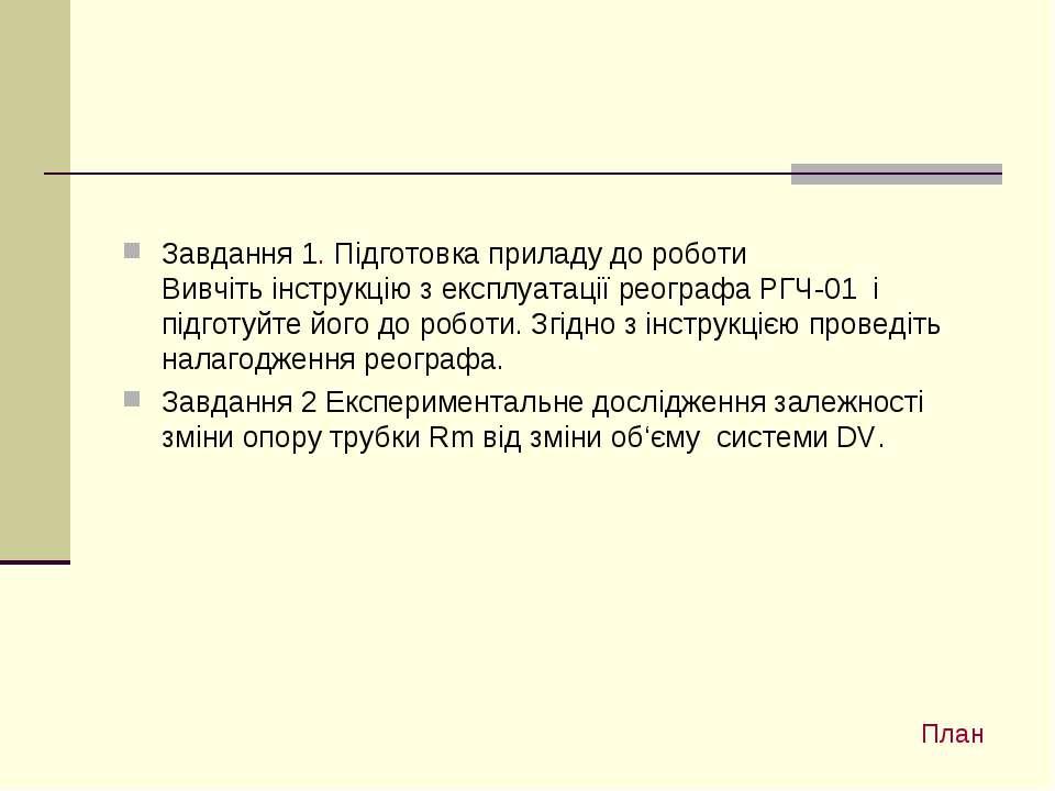 Завдання 1. Підготовка приладу до роботи Вивчіть інструкцію з експлуатації ре...