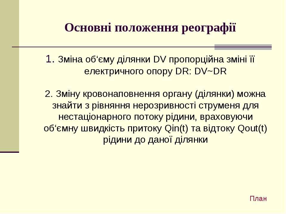 Основні положення реографії 1. Зміна об'єму ділянки DV пропорційна зміні її е...