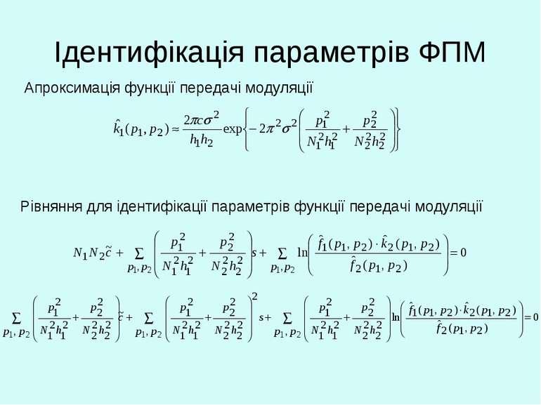Ідентифікація параметрів ФПМ Апроксимація функції передачі модуляції Рівняння...