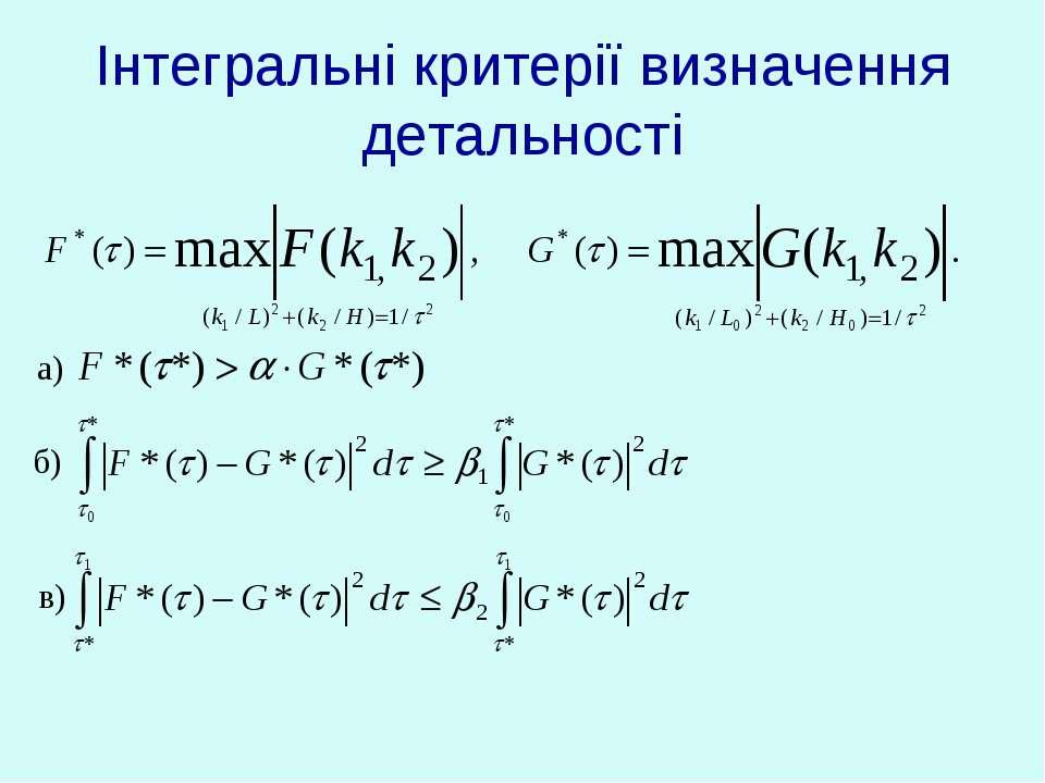 Інтегральні критерії визначення детальності а) б) в)