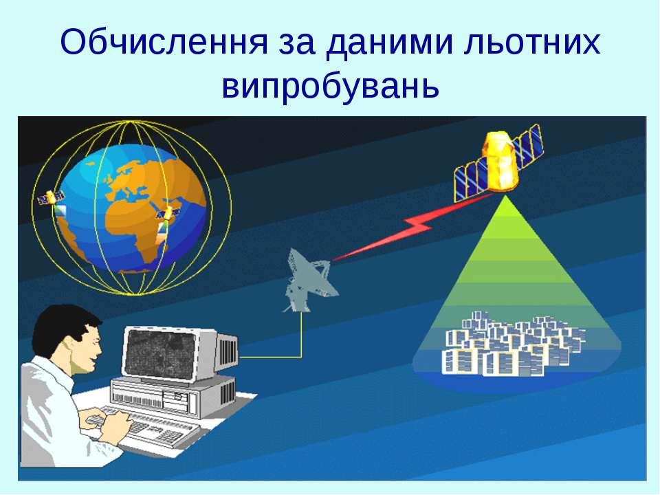 Обчислення за даними льотних випробувань