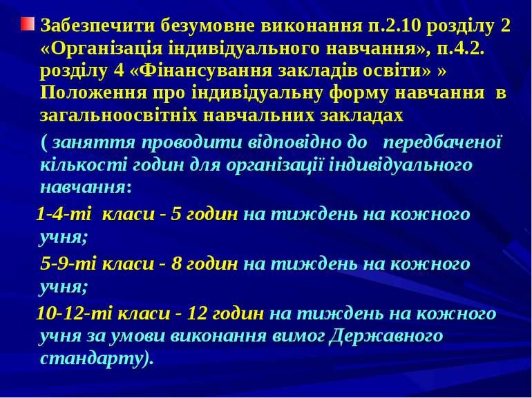 Забезпечити безумовне виконання п.2.10 розділу 2 «Організація індивідуального...