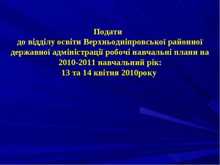 Подати до відділу освіти Верхньодніпровської районної державної адміністрації...