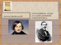 ГОГОЛЬ-ЯНОВСЬКИЙ ПАНТЕЛЕЙМОН КУЛІШ (47),ГАННА БАРВІНОК (О.БІЛОЗЕРСЬКА)