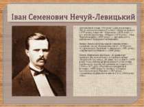 Друкуватися почав 1868 року («Дві московки»). Автор антикріпосницької повісті...