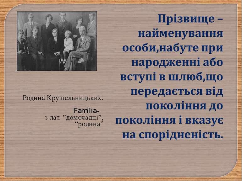 """Родина Крушельницьких. Familia– з лат. """"домочадці"""", """"родина"""""""