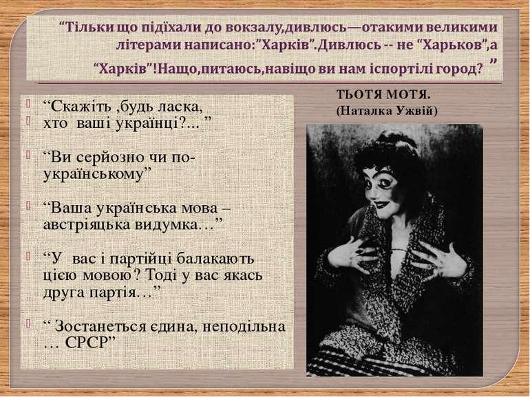 """ТЬОТЯ МОТЯ. (Наталка Ужвій) """"Скажіть ,будь ласка, хто ваші українці?... """" """"Ви..."""