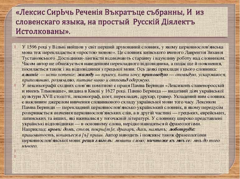 У 1596 році у Вільні вийшов у світ перший друкований словник, у якому церковн...
