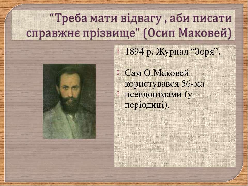 """1894 р. Журнал """"Зоря"""". Сам О.Маковей користувався 56-ма псевдонімами (у періо..."""