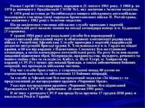 Рожко Сергій Олександрович, народився 21 лютого 1961 року. З 1968 р. по 1978 ...