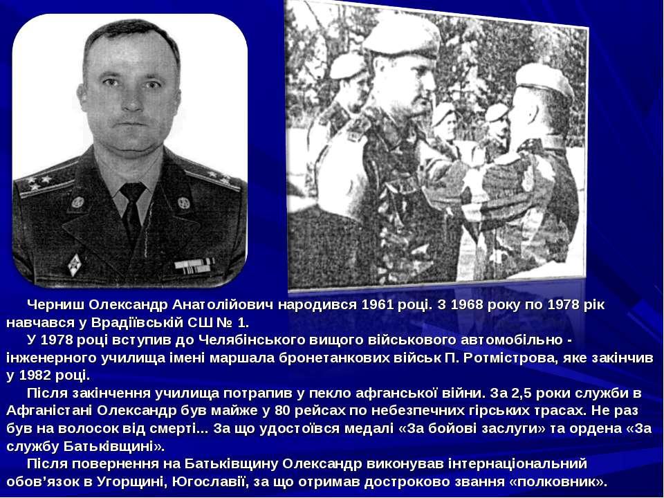 Черниш Олександр Анатолійович народився 1961 році. З 1968 року по 1978 рік на...