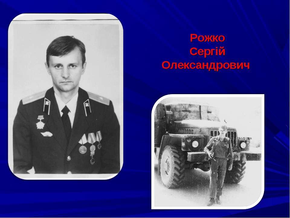 Рожко Сергій Олександрович