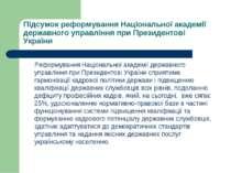 Підсумок реформування Національної академії державного управління при Президе...